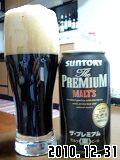 The PREMIUM MALT'S <黒>