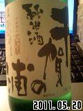 濃厚旨口 純米酒 千賀の浦